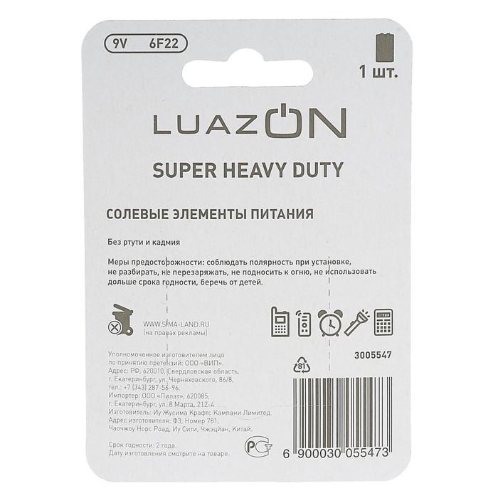 Батарейка солевая LuazON Super Heavy Duty, 6F22, 9V, блистер, 1 шт