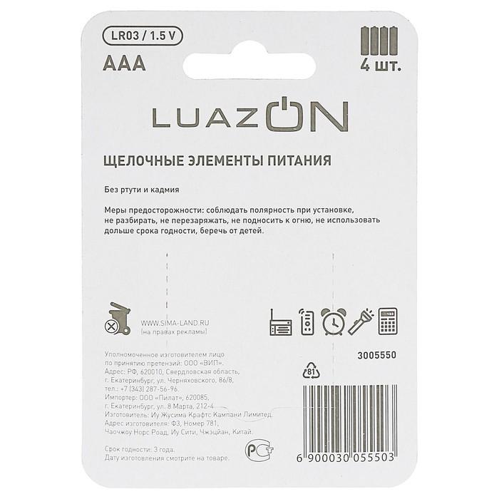 Батарейка алкалиновая LuazON, AAA, LR03, блистер, 4 шт