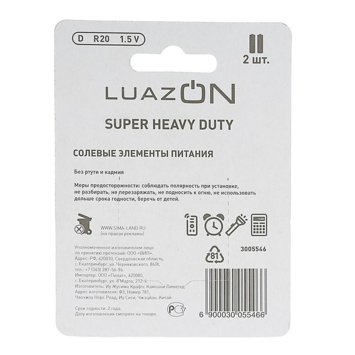 Батарейка солевая LuazON Super Heavy Duty, D, R20, блистер, 2 шт