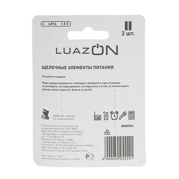 Батарейка алкалиновая LuazON, C, LR14, блистер, 2 шт