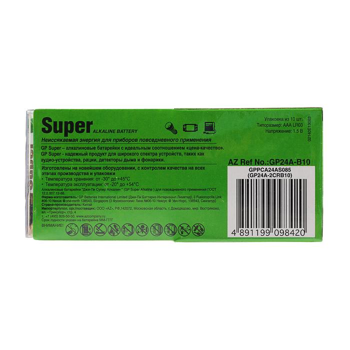 Батарейка алкалиновая GP Super, AAA, LR03-10S, 1.5В, набор 10 шт.