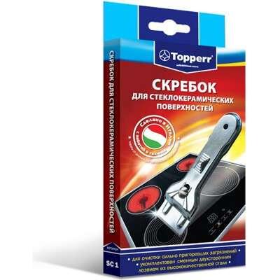 Скребок для стеклокерамики, Topperr 1302 SC1