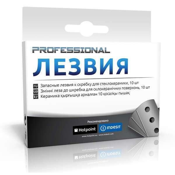 Лезвия к скребку Indesit C00092410