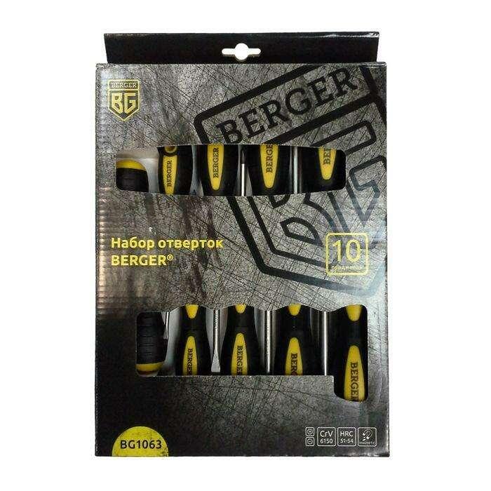 Набор отверток BERGER, 10 предметов