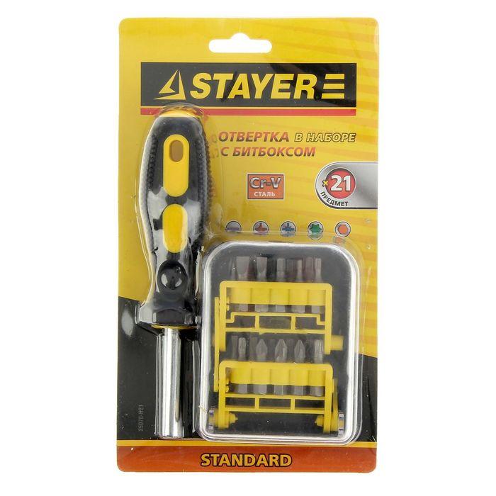 Отвертка STAYER Standard, с магнитом, с двухкомпонентной рукояткой, 21 предмет в наборе