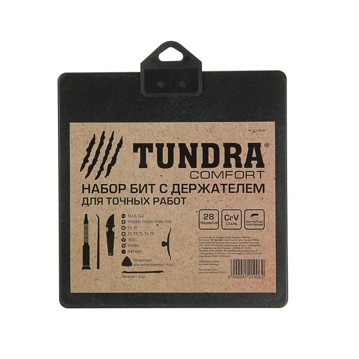 Набор бит с держателем TUNDRA comfort, для точных работ, 28 предметов, для ремонта телефонов