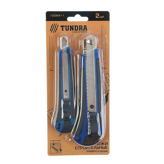 Набор ножей универсальных TUNDRA comfort, 2 шт, прорезиненный корпус, усиленный, 9 мм,18 мм