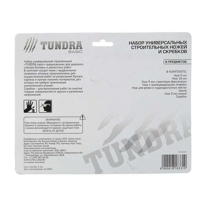 Набор универсальных ножей и скребков TUNDRA basic, 8 предметов