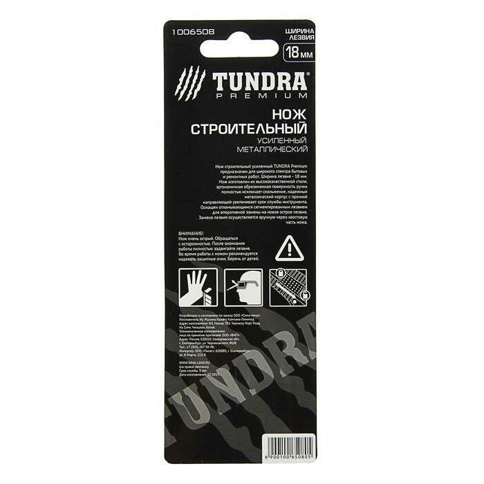 Нож универсальный TUNDRA premium, корпус металл, квадратный фиксатор, усиленный, 18 мм