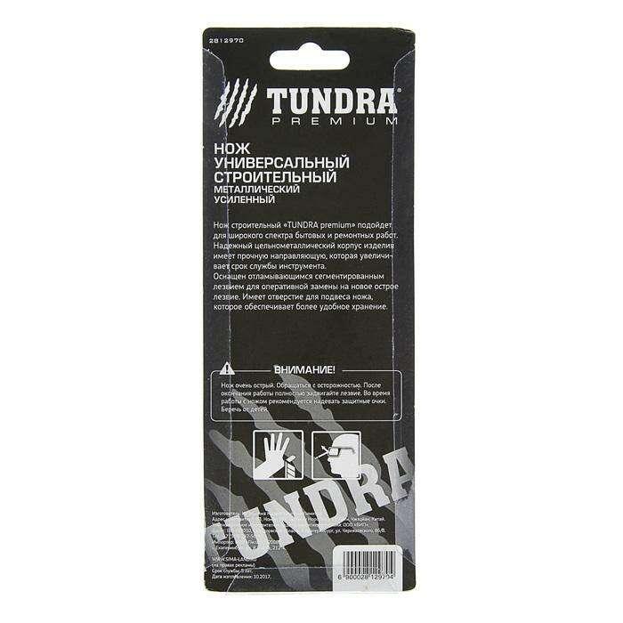 Нож универсальный TUNDRA premium, усиленный, металлический, квадратный фиксатор, 18 мм