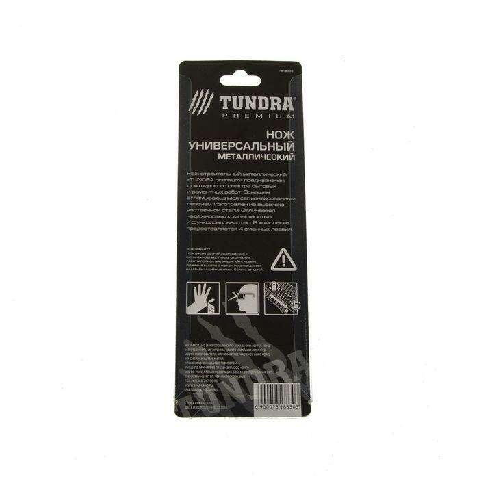Нож универсальный TUNDRA premium, 18 мм, 6 лезвий в комплекте, доп. фиксатор, усиленный