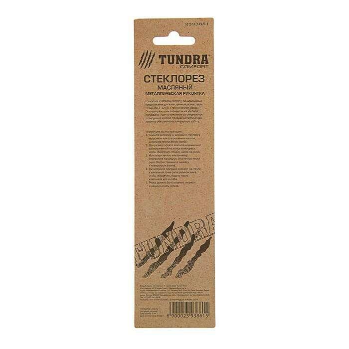 Стеклорез масляный TUNDRA comfort, ручка металл