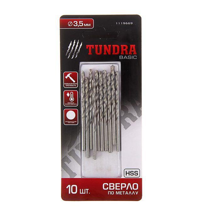 Сверло по металлу TUNDRA basic, HSS, цилиндрический хвостовик, 3.5 мм, 10 шт.