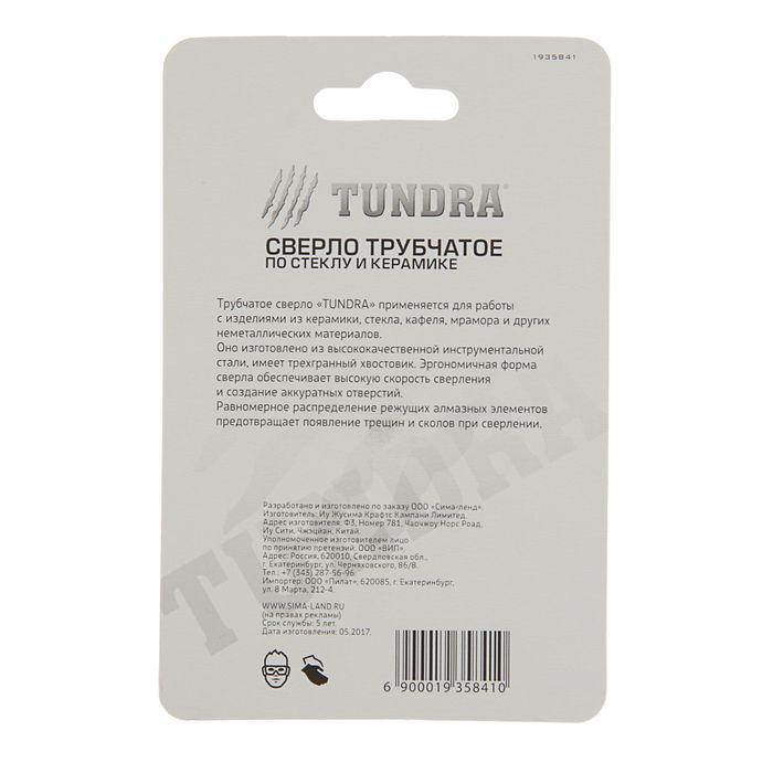 Сверло алмазное по стеклу и керамике TUNDRA basic, трехгранный хвостовик, 30 х 65 мм