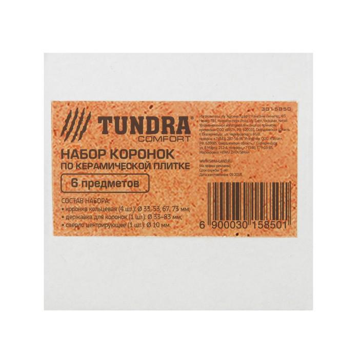 Набор коронок кольцевых по керамике TUNDRA comfort, 33-53-67-73 мм