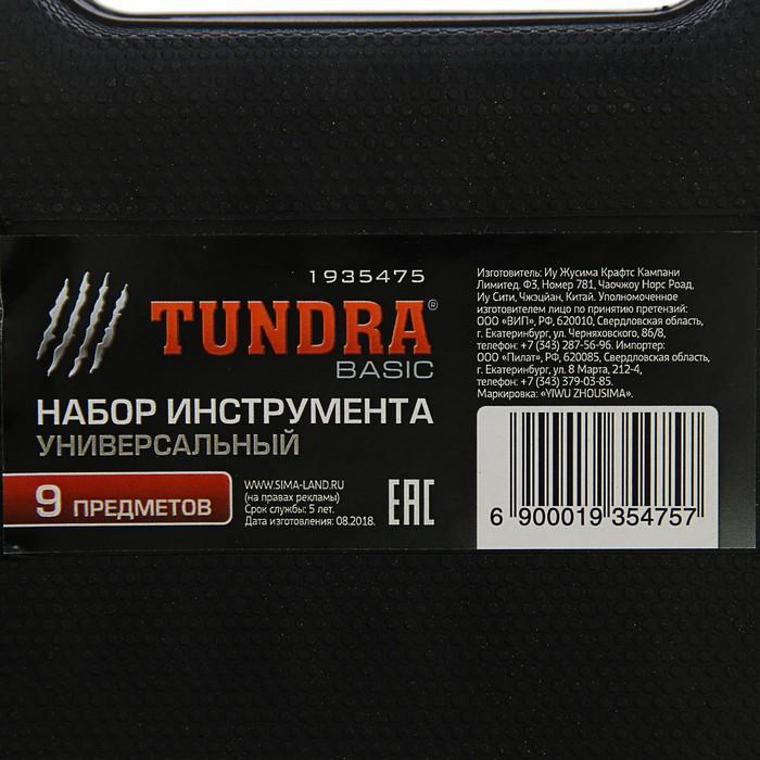 Набор инструмента TUNDRA универсальный 9 предметов, кейс