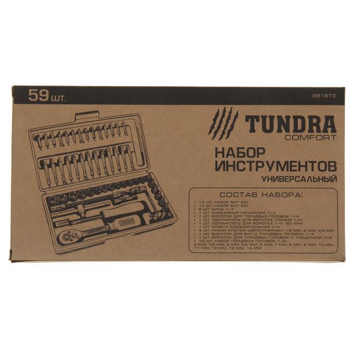 Набор инструмента TUNDRA comfort, универсальный в кейсе 59 предметов