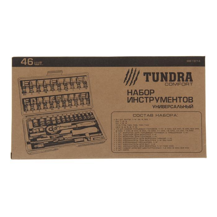 Набор инструмента TUNDRA comfort, универсальный в кейсе 46 предметов