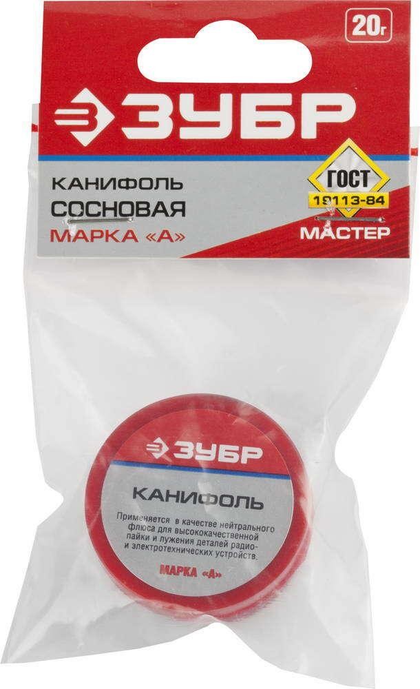 Канифоль для паяльных работ, пластиковая ЗУБР 55470-020