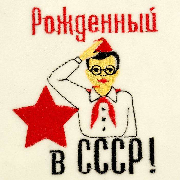 """Банная шапка с вышивкой """"Рожденный в СССР, пионер"""", первый сорт"""