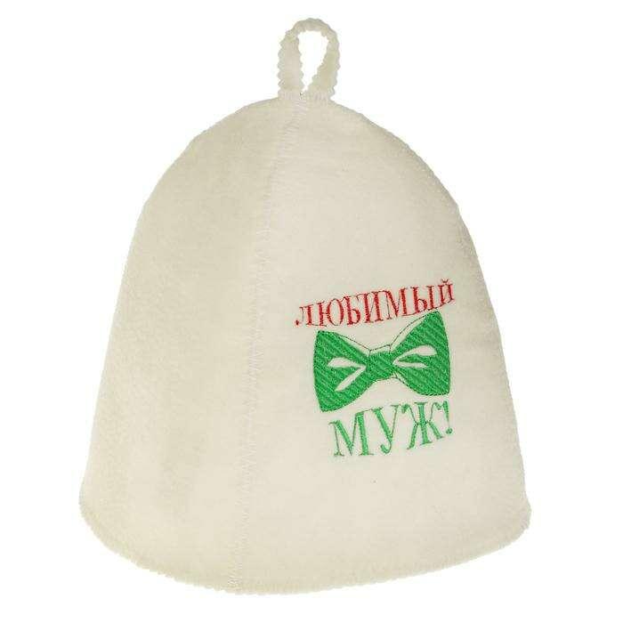 Банная шапка с вышивкой «Любимый муж», первый сорт