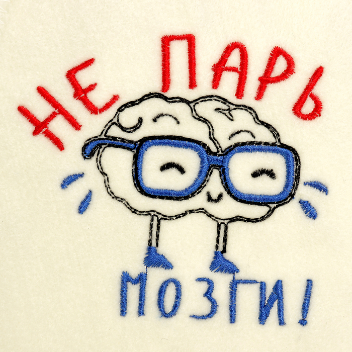 Банная шапка с вышивкой «Не парь мозги», первый сорт