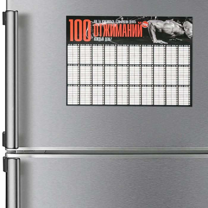 "Планинг на магнитной ленте ""100 отжиманий"", 22 х 15,5 см"