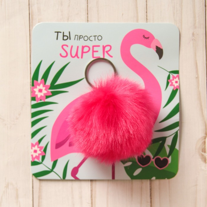 """Пушистик на кольце """"Розовый фламинго, ты супер"""" 8х8х8 см"""