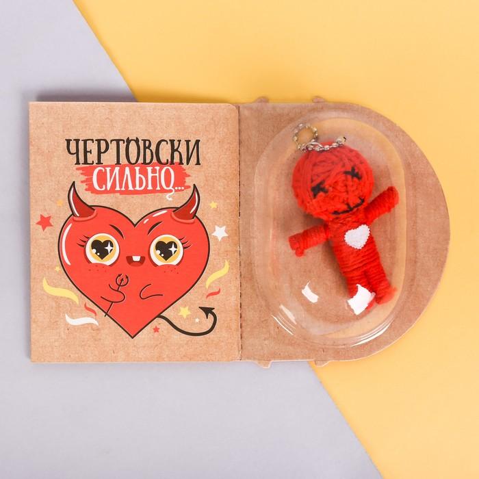 "Брелок ""Чертовски сильно"", кукла вуду, текстиль"