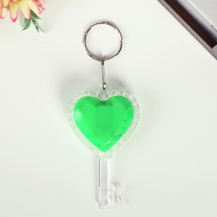 """Брелок световой """"Ключик от сердца"""", цвета МИКС"""