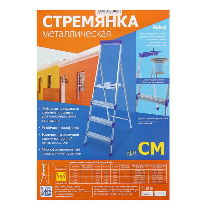 Стремянка Nika СМ7, металлическая, высота до рабочей площадки 1505 мм, 7 ступеней