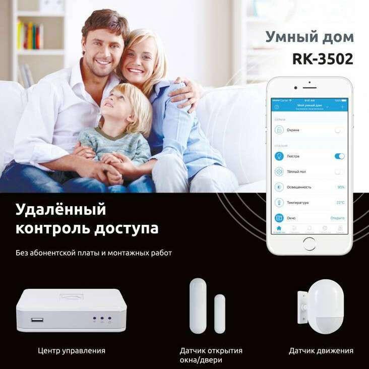 Комплект удаленного контроля доступа RUBETEK RK-3502