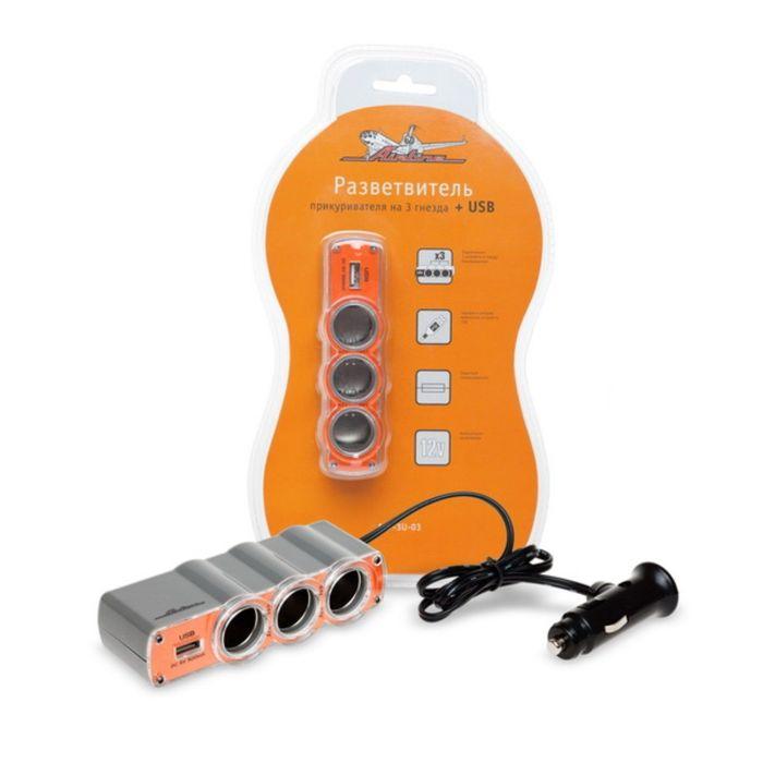 Прикуриватель-разветвитель на 3 гнезда + USB оранжевый Airline ASP-3U-03