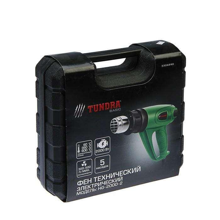 Фен технический TUNDRA Basic HG-2000-2, 2000 Вт, 300-500 л/мин, 60/350/600° С, 5 насадок