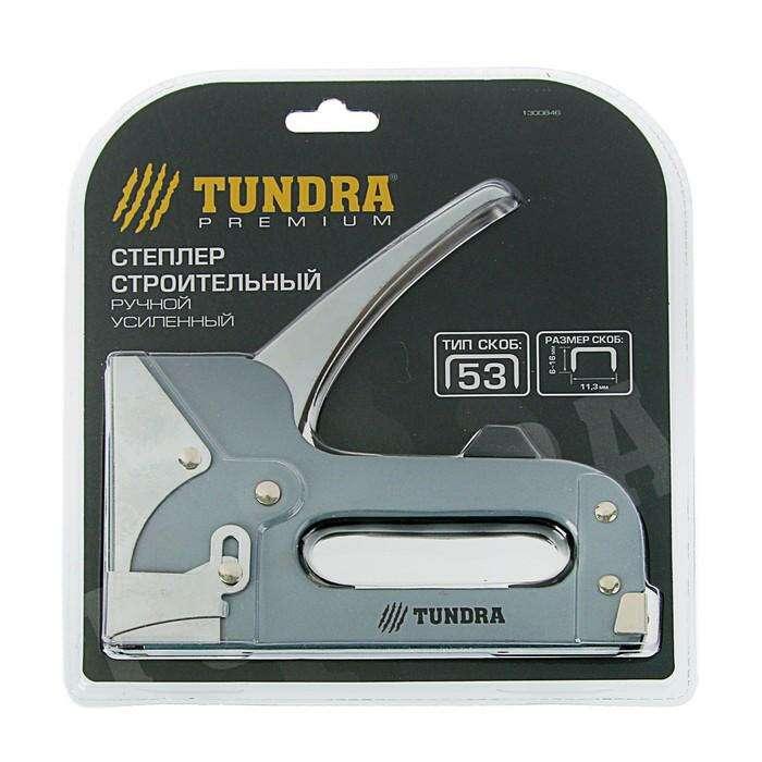 Степлер мебельный Tundra Premium 6-16 металлический усиленный