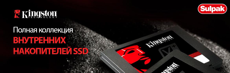 Полная коллекция SSD накопителей Kingston