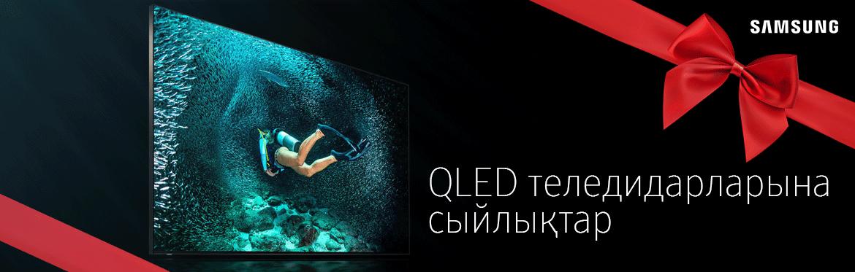 Samsung QLED теледидарларына сыйлықтар