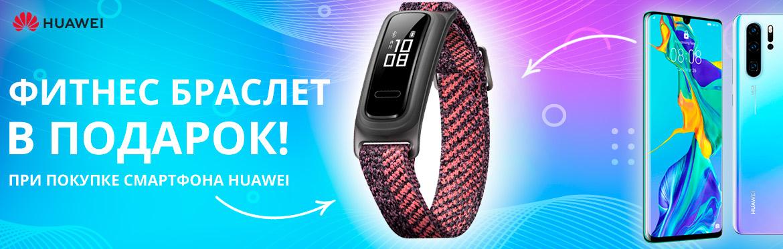 Подарки к смартфонам Huawei