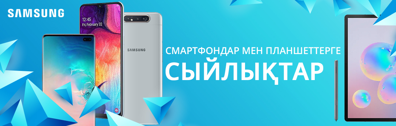 Samsung смартфондары мен  планшеттеріне сыйлықтар!