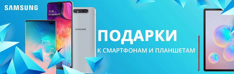 Подарки к смартфонам и планшетам Samsung