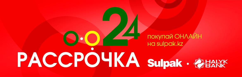 Рассрочка 0-0-24 от Halyk Bank