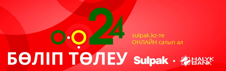 Halyk Bank-тен Бөліп төлеу 0-0-24