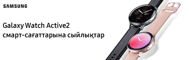 Samsung Galaxy Watch смарт сағаттарына сыйлықтары
