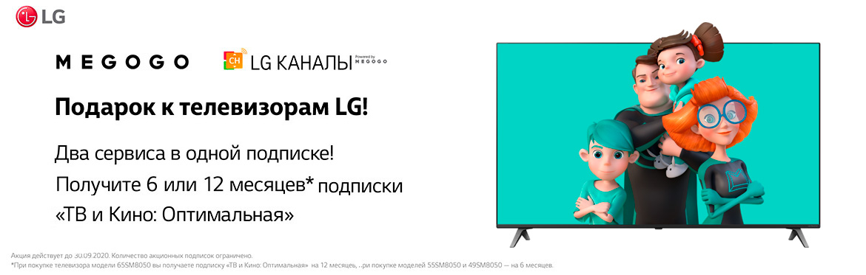 Подарок к телевизорам LG