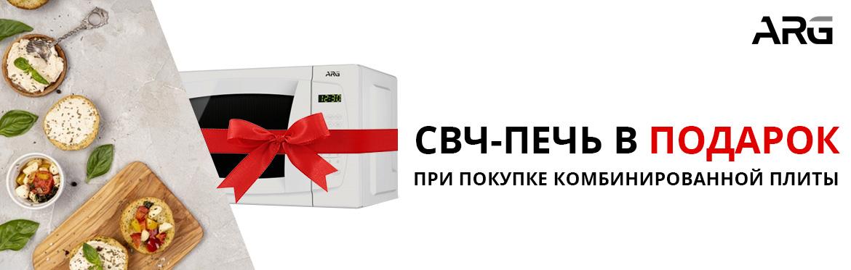 СВЧ-печь в подарок при покупке плиты ARG