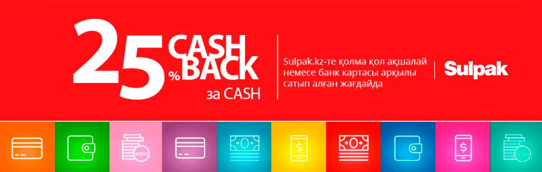 CASH үшін 25% CashBack