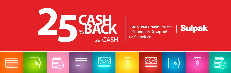 CashBack 25% за CASH