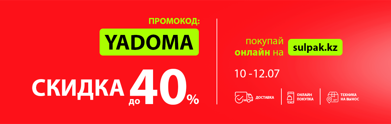 Скидки по ПРОМО коду до 40%