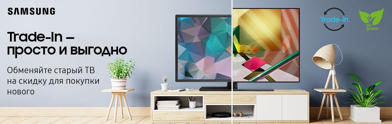 Trade-in на телевизоры Samsung