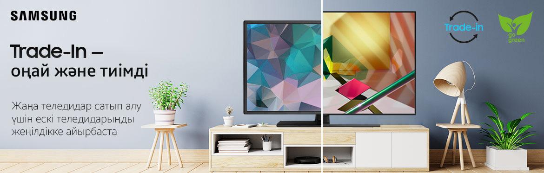 Samsung теледидарларына Trade-in